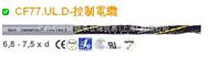 CF77.UL.D 控制電纜
