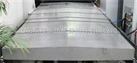 供应铣镗数控机床专用钢板防护罩