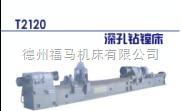 T2120深孔钻镗床