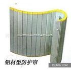 铝型材防护帘.