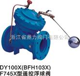 鼎力F745X型遥控浮球阀门