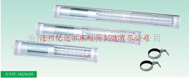 加工JC37-3飞利浦荧光灯220v 36w机床照明灯
