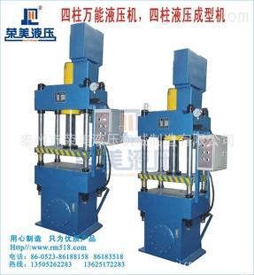 供应荣美牌 高效稳定】江苏液压机,大型液压机
