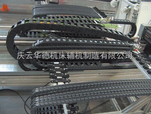 供应塑料拖链 穿线防油坦克链山东华德免费供样品检验