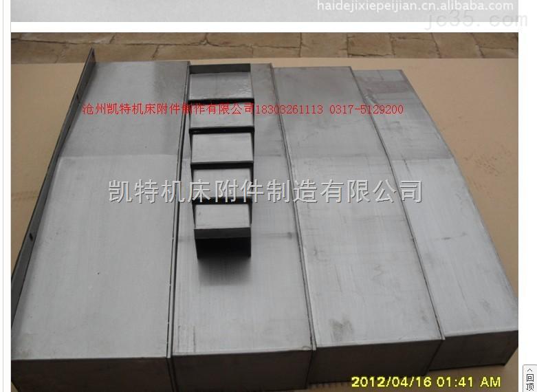 钢板防护罩 Y轴防护罩 X轴钢板防护罩9