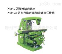 厂有荣喜力高精密小型卧式铣床X6140