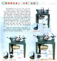 生产高速精密桌上车床AK-15AK-20AK-25YB-15YB-25YB-32CL-25