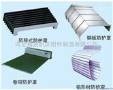 钢板、不锈钢板机床导轨防护罩,冷轧板导轨护罩