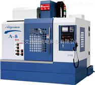 vmc-850高速数控立式加工中心