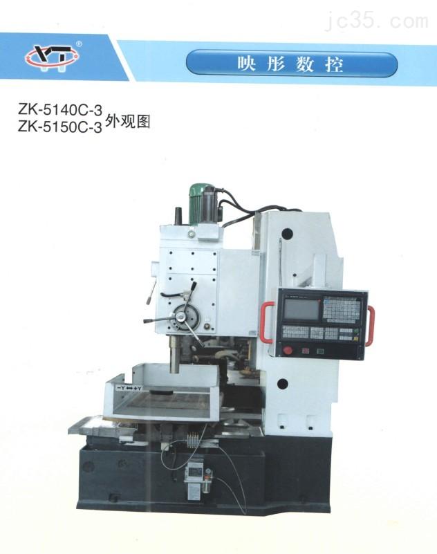 ZK5140C-3数控钻床