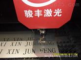 JF骏丰YAG激光切割机性能稳定