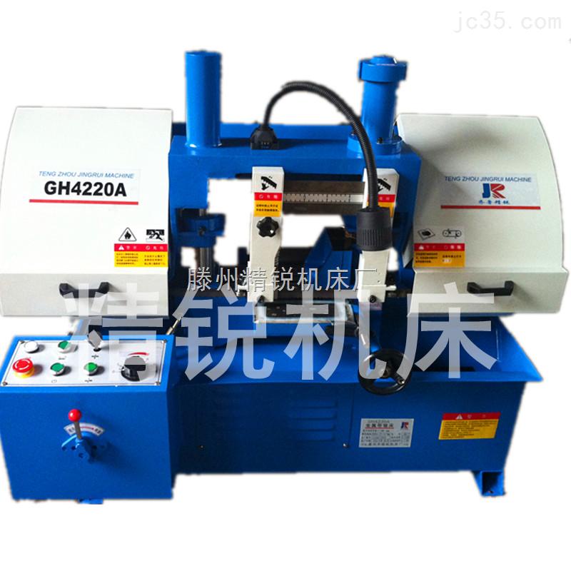 金属带锯床GH4228