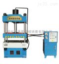 阳信100t四柱三梁液压机价格液压阀的运行状态关系到液压系统的稳定