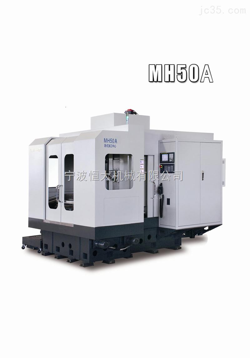 MH50 单工作台0.001分度卧加