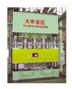 大帝Y71系列玻璃钢模压制品液压机
