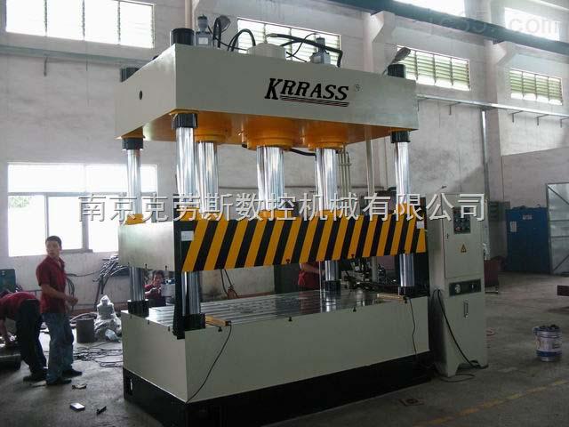 【南京克劳斯】可订做1T~500T四柱自动/手动液压机(油压机)