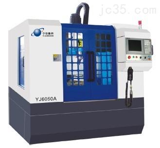 YJ6050B精密雕铣机