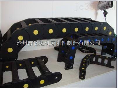 亿达专业加工机床TL系列塑料拖链 尼龙拖链 电缆拖链