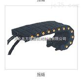 45型工程塑料拖链