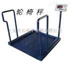 台灣300KG醫用輪椅秤,帶斜坡輪椅電子磅秤