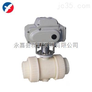 供应精卫Q911G电动PP球阀品质保证