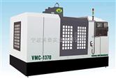 VMC-1370硬轨加工中心