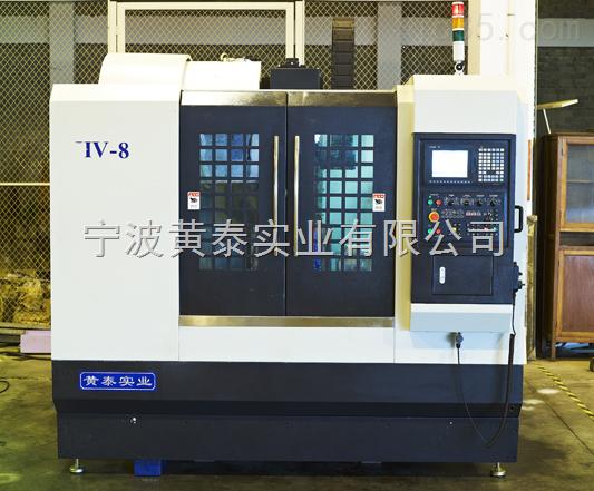HV-8高速高精度加工中心机