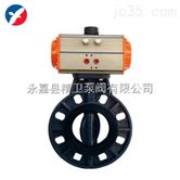 供应温州高品质D671S气动PVC蝶阀