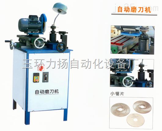 磨刀机-宁波专业供应商-锯片修齿机规格/参数/价格