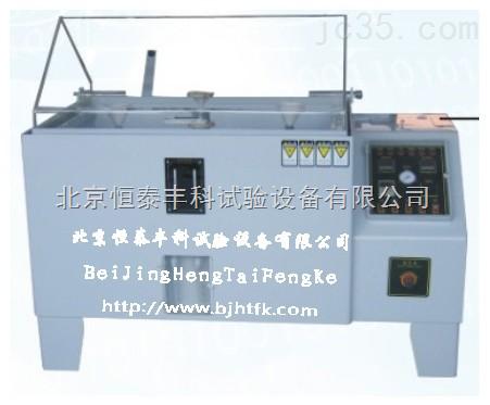 北京盐雾试验箱恒泰丰科专业生产