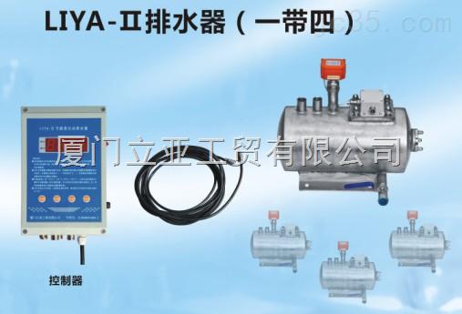 LIYA-Ⅱ液位智能型球阀电动排水器
