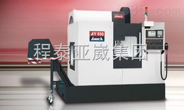 台湾亚崴立式加工中心AF--650