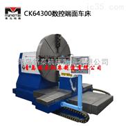 CK64300-重型数控端面车床,端面车床