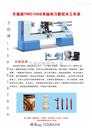 山东元裕木工车床-楼梯专用-双轴数控木工车床