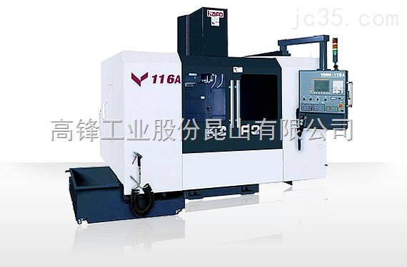 VMM-116立式数控铣床
