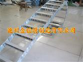钢铝拖链-TLG型钢制拖链