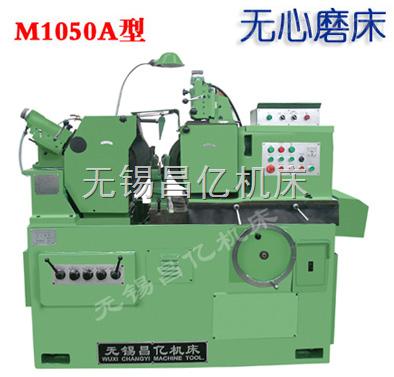 M1050A型无心磨床