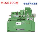 MD2110C型带端磨内圆磨床