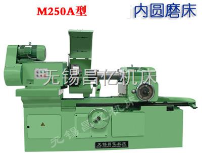 M250A型普通内圆磨床