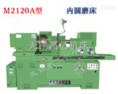 M2120A型型普通内圆磨床