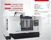 XK1680数控铣床 加工中心型号 加工中心