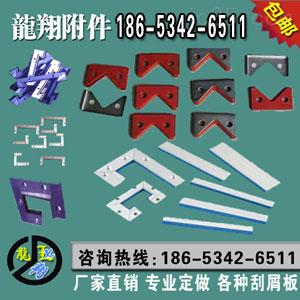 机床刮屑板,直角刮屑板,机床导轨刮屑板,燕尾刮屑板,v型刮屑板
