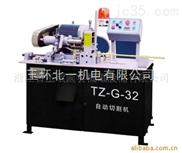 GY-30-浙江供应全自动切割机