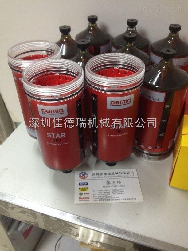 perma润滑油