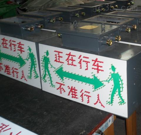 KXB-127煤矿三岔口声光语音报警器-机车通过弯道行人请注意