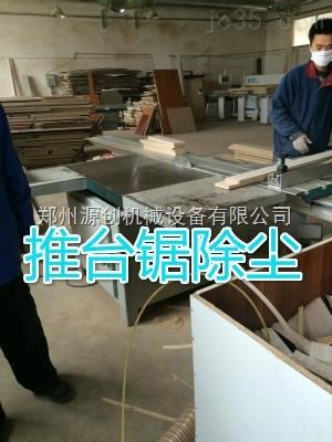 木工推台锯专用除尘器