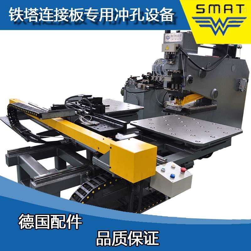 西马特数控液压冲床 金属连接板冲孔打字设备