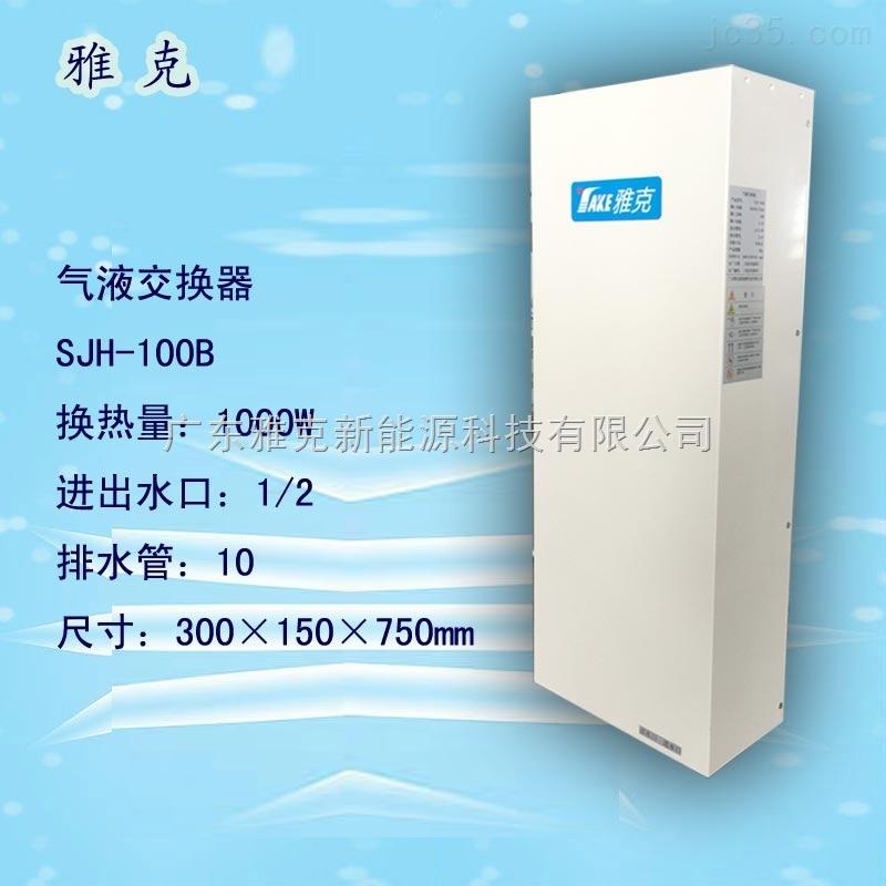 恶劣环境电气柜降温专用水交换器-外挂式