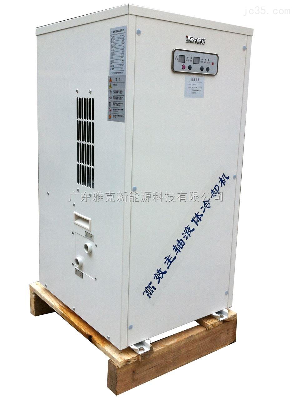 【雅克】深圳坪山精雕机厂专配主轴冷水机系统SL-15BX