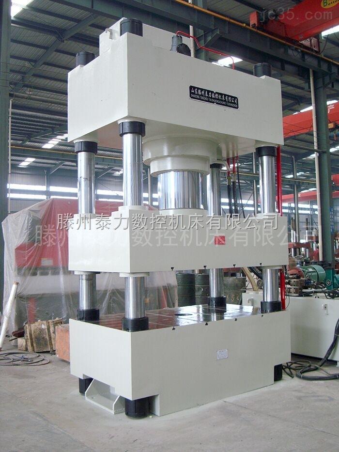 滕州泰力数控机床生产四柱液压机SZ-1供应于郑州惠济区